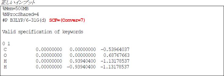 Gaussian入門メールニュース 過去配信分 | HPCシステムズは